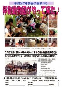 夏祭り awajimatsuri